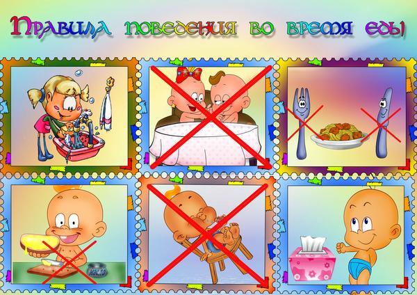 детском в поведение картинки детей саду для